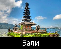 серф-трип на Бали