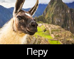 серф-трип в Перу